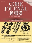 image of CORE Journal 循環器