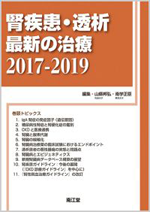 image of 腎疾患・透析最新の治療2017-2019