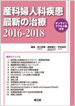 image of 産科婦人科疾患最新の治療2016-2018