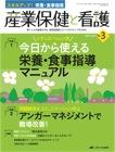 小園亜由美は『産業保健と看護 2017 vol.9 No.3』に寄稿しました。